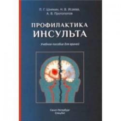 Профилактика инсульта. Учебное пособие