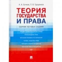 Теория государства и права. Сборник тестовых заданий