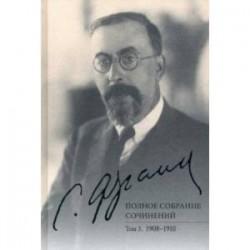 Франк С.Л. Полное собрание сочинений. Том 3. 1908-1910