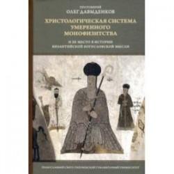 Христологическая система умеренного монофизитства и ее место в истории византийской богословской мыс
