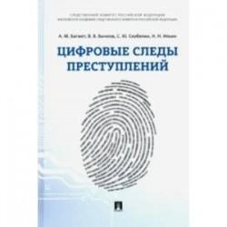Цифровые следы преступлений. Монография