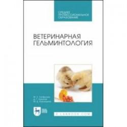 Ветеринарная гельминтология. Учебное пособие