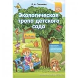 Экологическая тропа детского сада. 3-7 лет. ФГОС