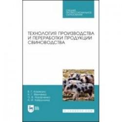 Технология производства и переработки продукции свиноводства. Учебник. СПО