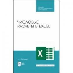 Числовые расчеты в Excel. Учебное пособие. СПО