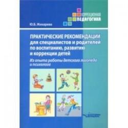 Практические рекомендации для специалистов и родителей по воспитанию, развитию и коррекции детей