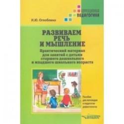 Развиваем речь и мышление. Практический материал для занятий с детьми старшего дошкольного и млад.шк