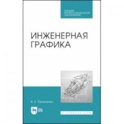 Инженерная графика. Учебное пособие. СПО