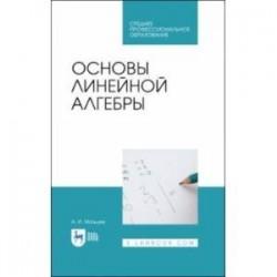 Основы линейной алгебры. Учебник