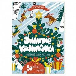 Книга-раскраска «Зимние каникулы»