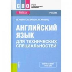 Английский язык для технических специальностей. Учебник