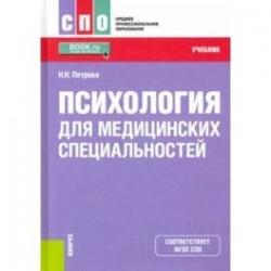 Психология для медицинских специальностей. Учебник