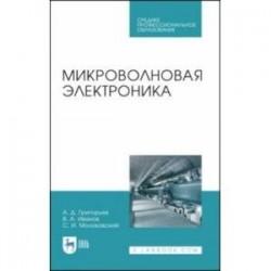 Микроволновая электроника. Учебник. СПО