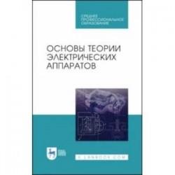 Основы теории электрических аппаратов. Учебник