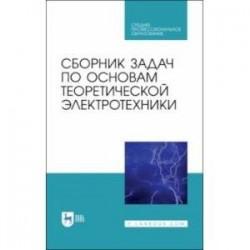 Сборник задач по основам теоретической электротехники. Учебное пособие. СПО