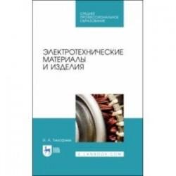 Электротехнические материалы и изделия. Учебное пособие