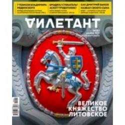 Журнал 'Дилетант' № 060. Декабрь 2020.