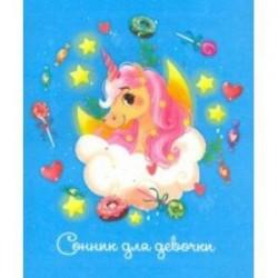 Сонник для девочки ЕДИНОРОЖЕК (48131)