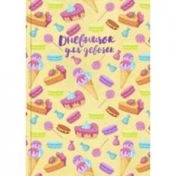 Дневничок для девочек (А5, 48 листов), СЛАДОСТИ (51582)