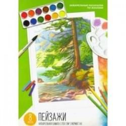 Акварельная раскраска по эскизам 8 листов, ПРИРОДА (53530)