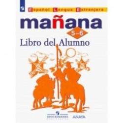 Испанский язык. 5-6 классы. Учебник. Второй иностранный. ФП. ФГОС