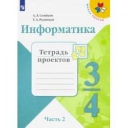 Информатика. 3-4 класс. Тетрадь проектов. В 3-х частях. Часть 2