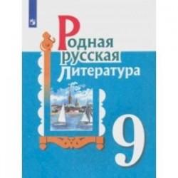 Родная русская литература. 9 класс. Учебное пособие