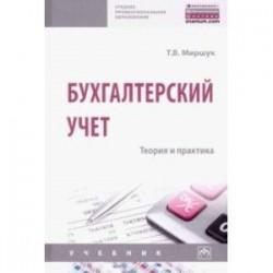 Бухгалтерский учет. Теория и практика. Учебник