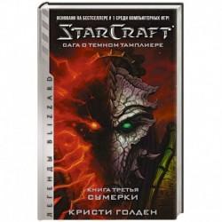 StarCraft. Сага о темном тамплиере. Книга 3. Сумерки