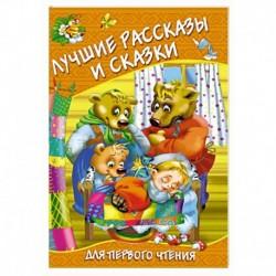 Лучшие рассказы и сказки для первого чтения