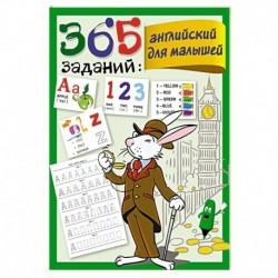 365 заданий: Английский для малышей