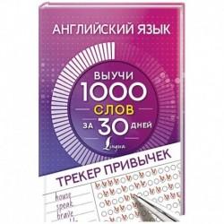 Английский язык. Трекер привычек: выучи 1000 слов за 30 дней