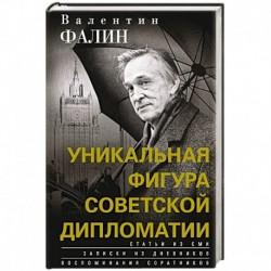 Валентин Фалин - уникальная фигура советской дипломатии