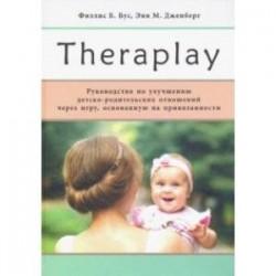 Theraplay. Руководство по улучшению детско-родительских отношений через игру