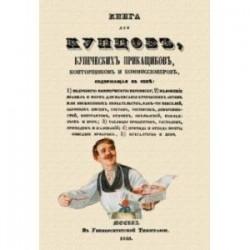 Книга для купцов купеческих прикащиков конторщиков