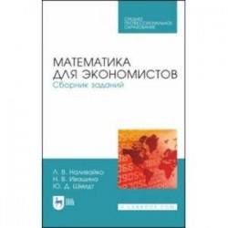 Математика для экономистов. Сборник заданий. Учебное пособие. СПО