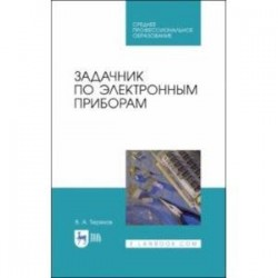 Задачник по электронным приборам. Учебное пособие. СПО