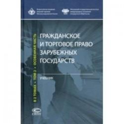 Гражданское и торговое право зарубежных государств. Учебник. В 2-х томах. Том 2. Особенная часть