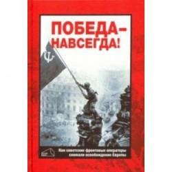 Победа - навсегда! Как советские кинооператоры снимали освобождение Европы.Документы и свидетельства