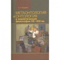 Метаонтология и онтология в аналитической философии ХХ–XXI веков