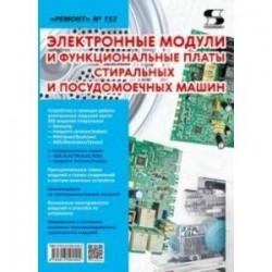 Электронные модули и функциональные платы стиральных и посудомоечных машин. 'Ремонт' № 153