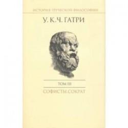 История греческой философии в 6 томах. Том 3. Софисты