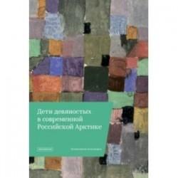 'Дети девяностых' в современной Российской Арктике