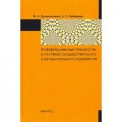 Информационные технологии в системе государственного и муниципального управления