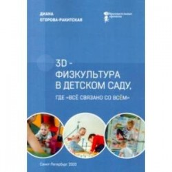 3D-физкультура в детском саду, где «всё связано со всём»