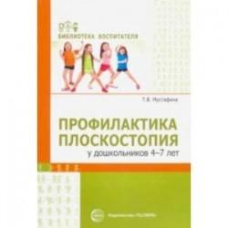 Профилактика плоскостопия у дошкольников 4—7 лет
