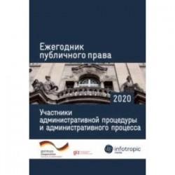 Ежегодник публичного права 2020. Участники административной процедуры и административного процесса