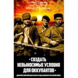 «Создать невыносимые условия для оккупантов»