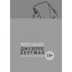 Джузеппе Бергман. Том 2. Африканские приключения