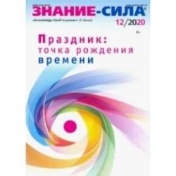 Журнал 'Знание-сила' № 12. 2020